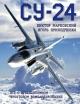 Су-24. Все о прославленном фронтовом бомбардировщике